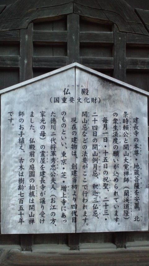 建長寺25仏殿