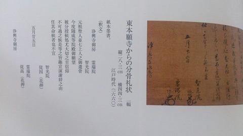 東本願寺礼状1