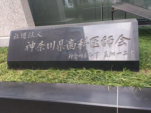 神奈川県歯科医師会