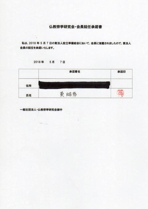 2018.5.7会長就任承諾書ok