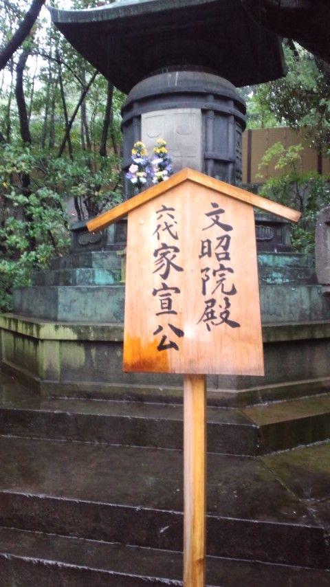 増上寺4家宣廟