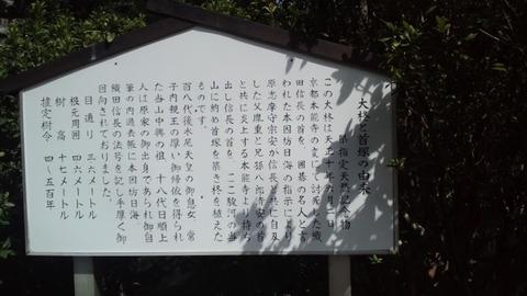 西山本門寺23首塚由来