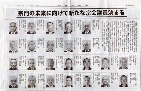 11宗会議員1