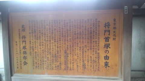 将門首塚13