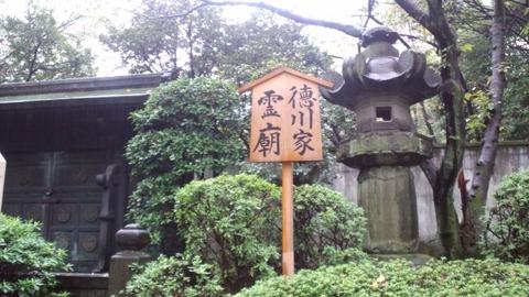 増上寺10徳川家廟