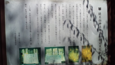 妙法華寺25文化財案内