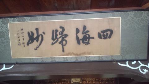 妙顕寺11客殿
