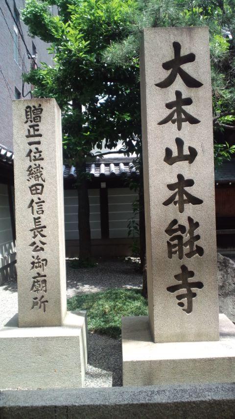 本能寺37石塔