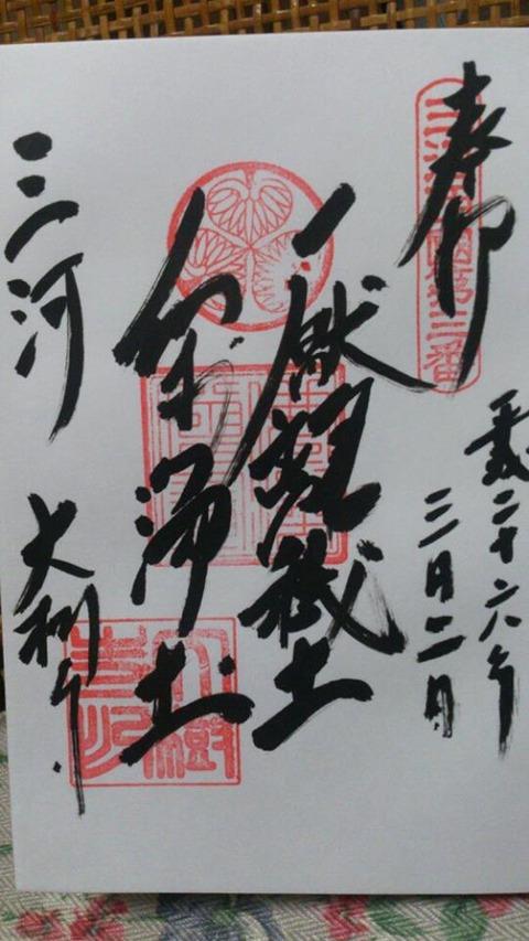 大樹寺御朱印1