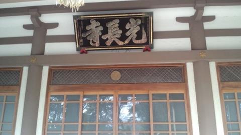 光長寺20本堂