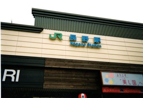 長野駅33