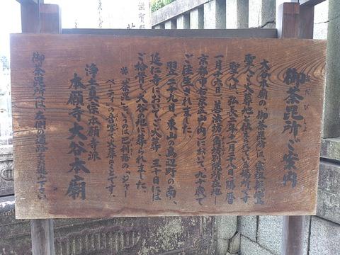 御荼毘所2