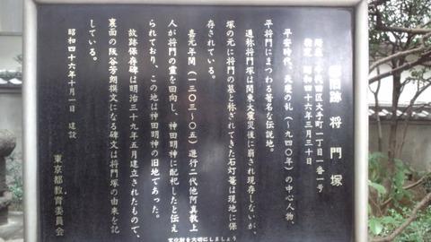 将門首塚11