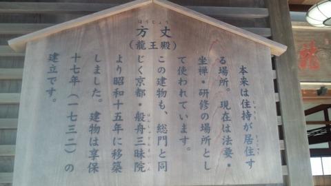 建長寺19方丈