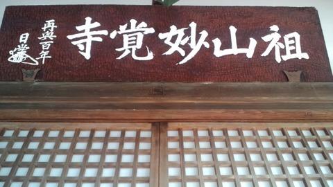妙覚寺20本堂棟札