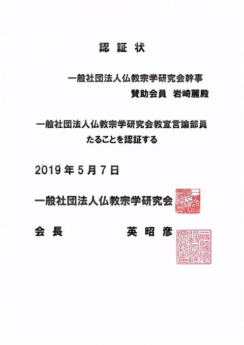 2019.5.7岩崎麗・教宣言論部員認証状