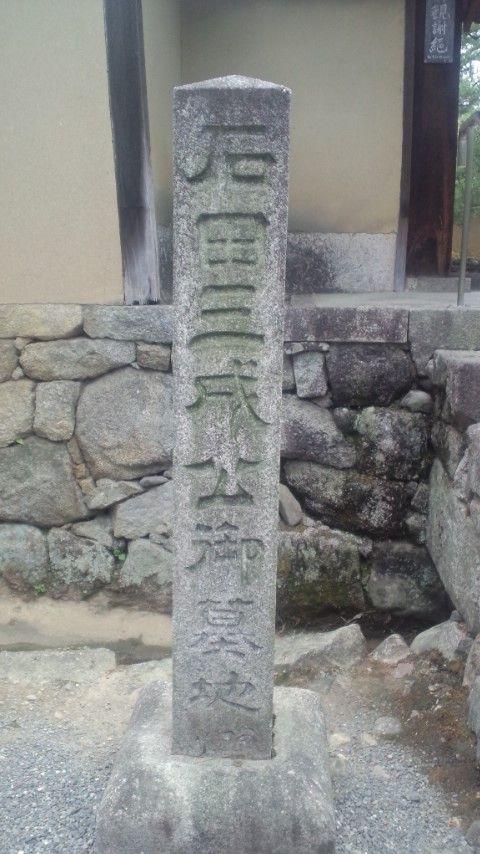大徳寺9石田三成