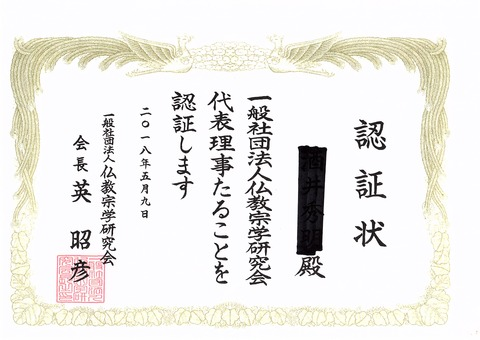 2018.5.9代表理事認証状2ok
