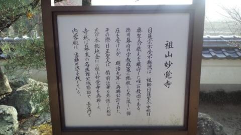 妙覚寺22案内