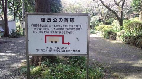 西山本門寺25首塚案内