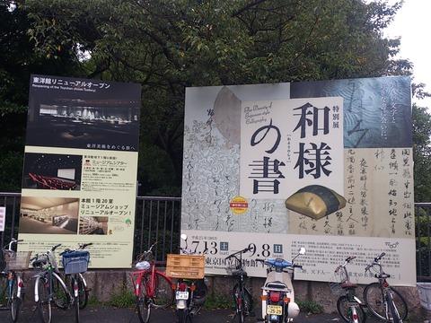 東京国立博1