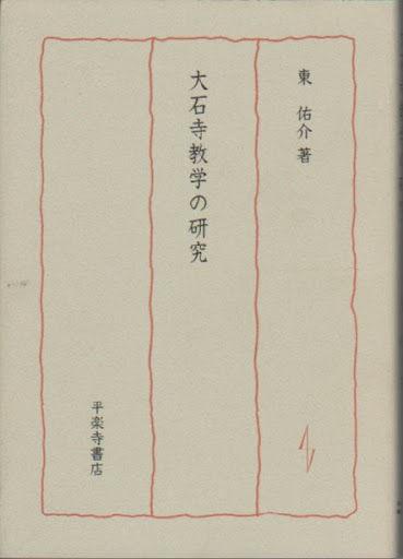 大石寺教学の研究1