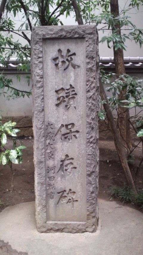 将門首塚6