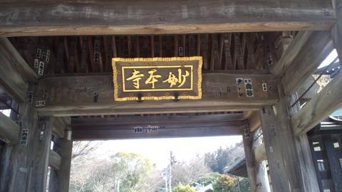 妙本寺25