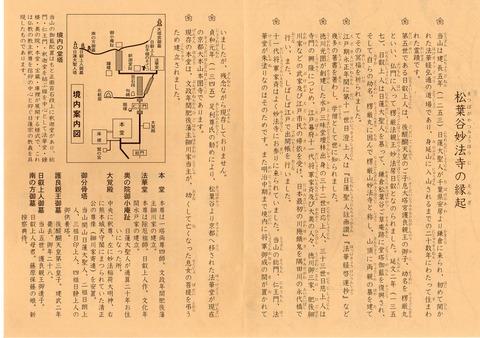 妙法寺22