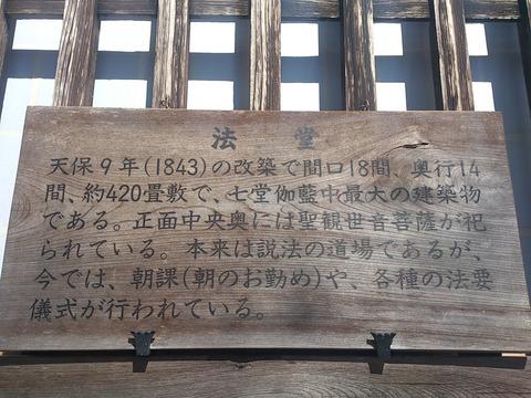 永平寺40法堂