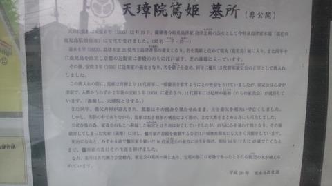 寛永寺16篤姫墓案内
