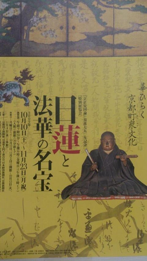 日蓮と法華の名宝展1