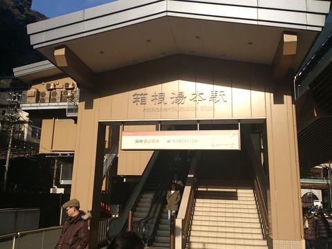 箱根湯本駅3