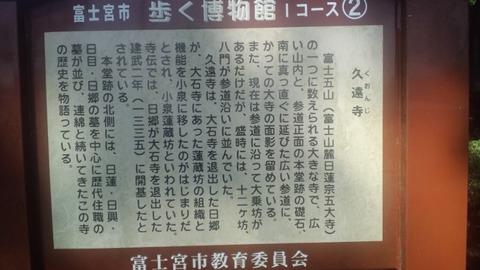 小泉久遠寺17富士宮市