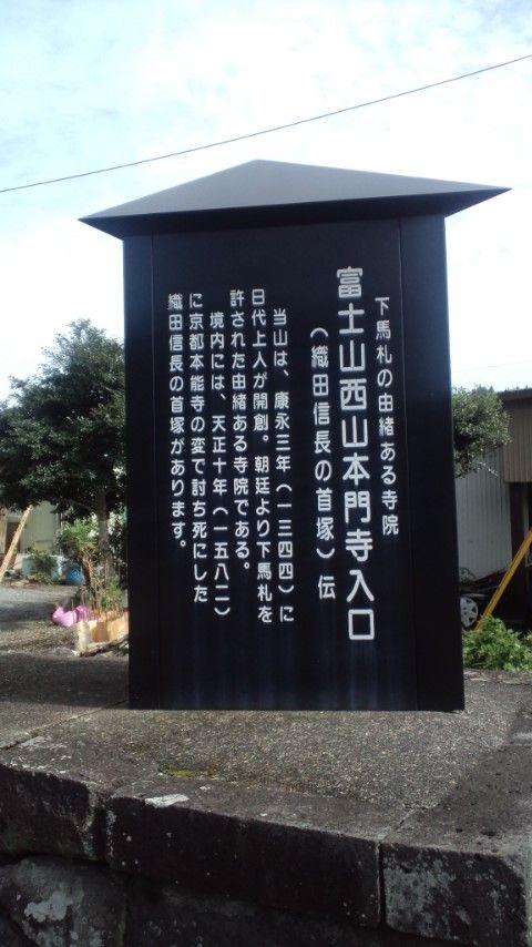 西山本門寺57入口看板