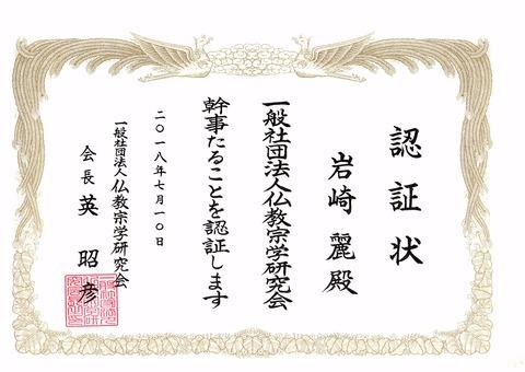 2018.7.10幹事認証状1ng