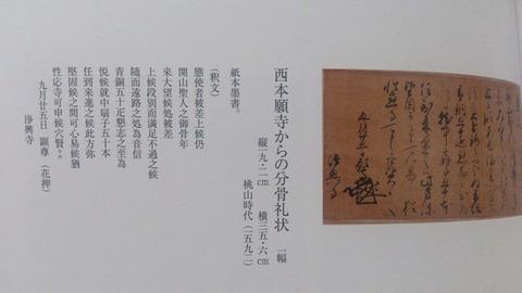 西本願寺礼状1