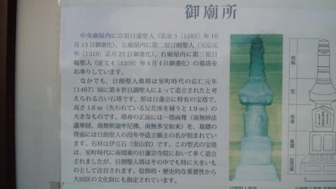日蓮廟所1