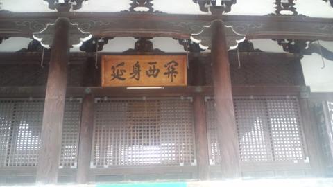 妙伝寺11本堂