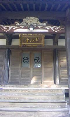 北山本門寺14開山堂2