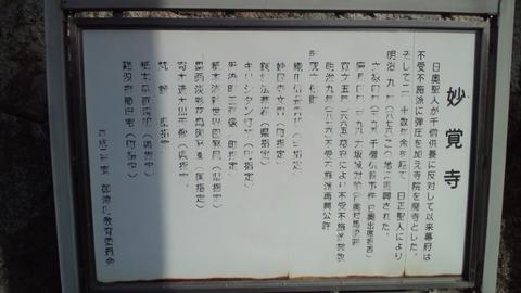 妙覚寺26案内板