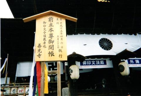 2003御開帳2