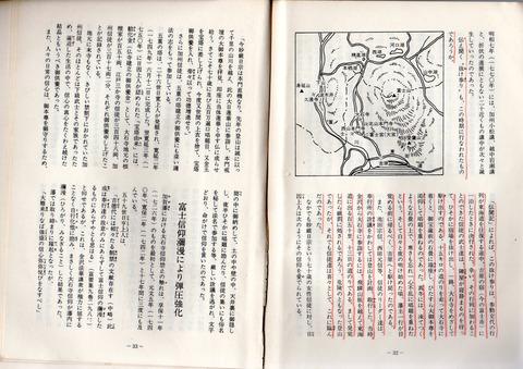 「当流法難史」金沢法難1