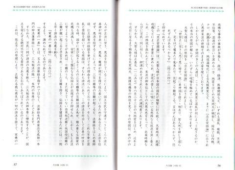 中高生折伏指南2