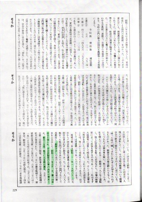 1942日蓮正宗檀信徒数