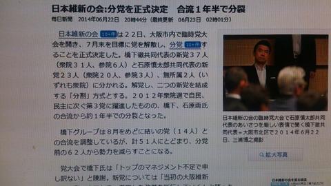 分裂ニュース2