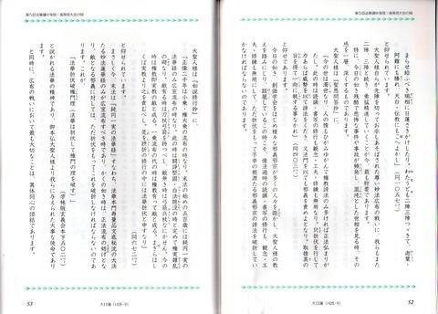 31中高生折伏指南3