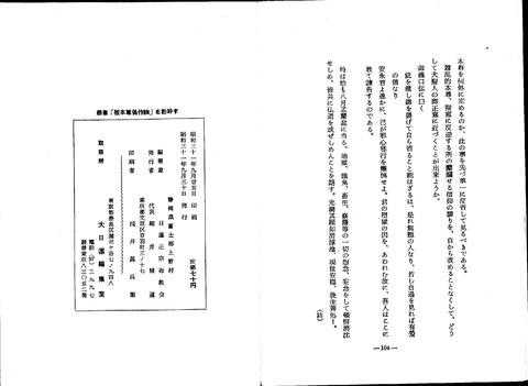 104日蓮正宗布教会・細井精道