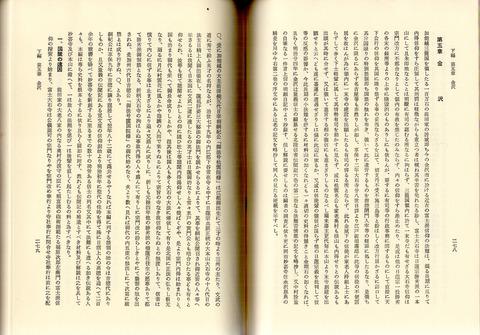 金沢法難1