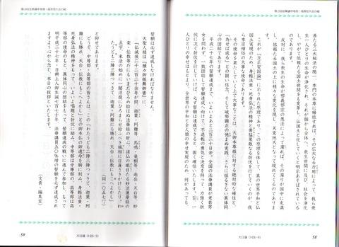 中高生折伏指南3